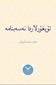 uyghurlarda nesebnama 190x290 - ئۇيغۇرلاردا نەسەبنامە (ئەنۋەر سەمەت غەربىي)