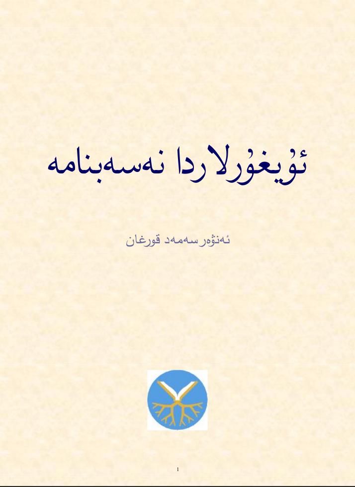 uyghurlarda nesebnama - ئۇيغۇرلاردا نەسەبنامە (ئەنۋەر سەمەت غەربىي)
