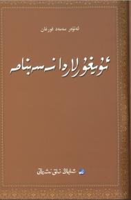 uyghurlarda nesennama 1 190x290 - ئۇيغۇرلاردا نەسەبنامە(سىكانىر نۇسخىسى) (ئەنۋەر سەمەت غەربىي)