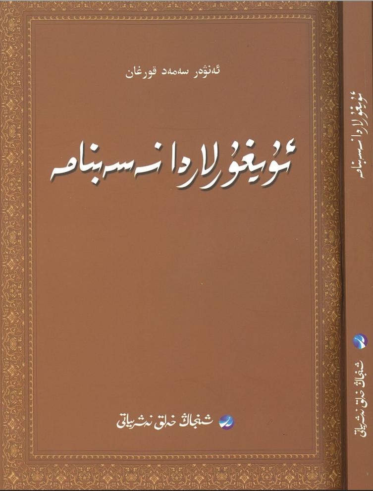 uyghurlarda nesennama 1 - ئۇيغۇرلاردا نەسەبنامە(سىكانىر نۇسخىسى) (ئەنۋەر سەمەت غەربىي)