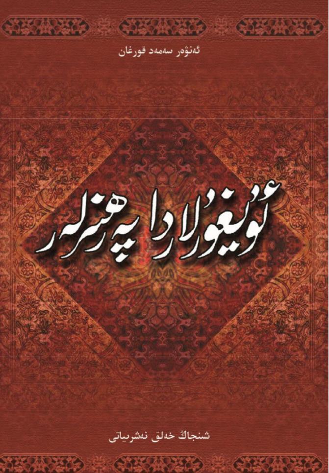 uyghurlarda perhizler - ئۇيغۇرلاردا پەرھىزلەر (ئەنۋەر سەمەت غەربىي)