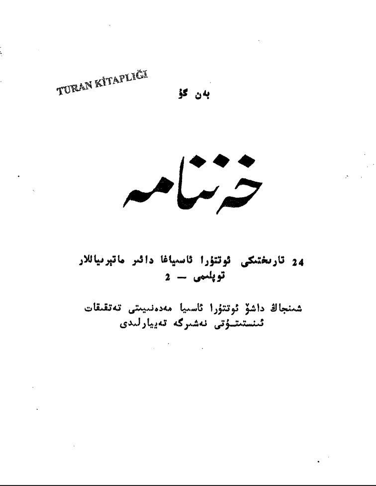 xannama - خەننامە (بەنگۇ)