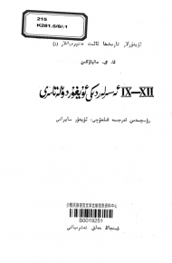 9 12 esirdiki uyghur doletliri 190x290 - IX-XII-ئەسىرلەردىكى ئۇيغۇر دۆلەتلىرى (ئا. گ. مالياۋكىن)