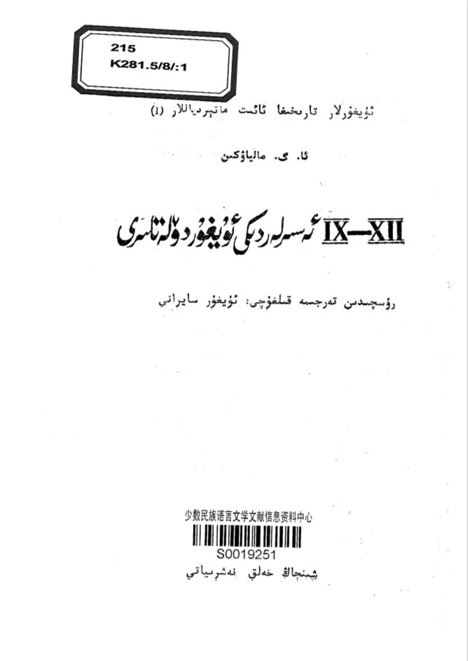 9 12 esirdiki uyghur doletliri - IX-XII-ئەسىرلەردىكى ئۇيغۇر دۆلەتلىرى (ئا. گ. مالياۋكىن)