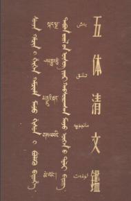 besh tilliq lughet 1 190x290 - بەش تىللىق مانجۇچە لۇغەت (2) (1957-يىل نەشىرى)