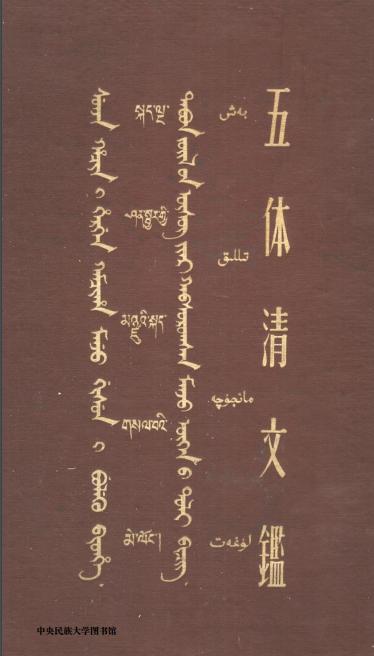 besh tilliq lughet 1 - بەش تىللىق مانجۇچە لۇغەت (2) (1957-يىل نەشىرى)