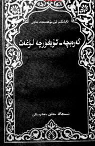 erebche uyghurche lughet 190x290 - ئەرەبچە - ئۇيغۇرچە لۇغەت (ئابلىكىم نۇرMuhemmet ھاجى)