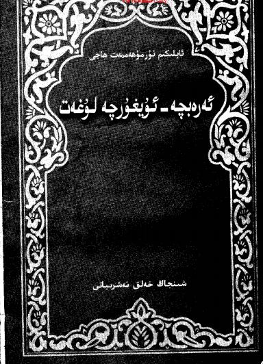 erebche uyghurche lughet - ئەرەبچە - ئۇيغۇرچە لۇغەت (ئابلىكىم نۇرمۇھەممەت ھاجى)