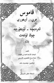 erebche uyghurche qamus 190x290 - ئەرەبچە - ئۇيغۇرچە چوڭ لۇغەت (2) - (مۇھەممەد سالىھ)