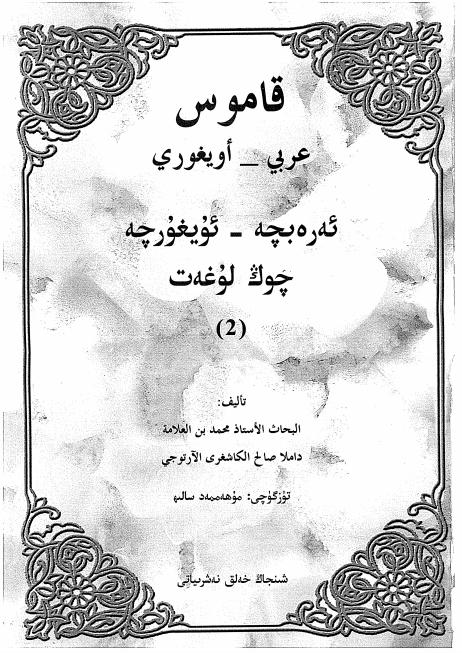 erebche uyghurche qamus - ئەرەبچە - ئۇيغۇرچە چوڭ لۇغەت (2) - (مۇھەممەد سالىھ)