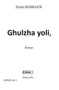 ghulja yoli 190x290 - غۇلجا يولى (رومان) - خەمىت ھەمرايېۋ