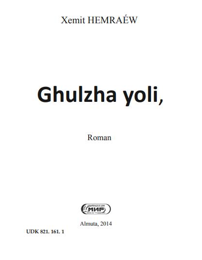 ghulja yoli - غۇلجا يولى (رومان) - خەمىت ھەمرايېۋ