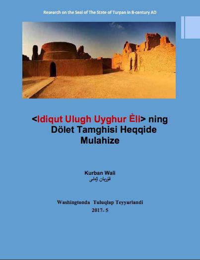 idiqut dolet tamghisi - «ئىدىقۇت ئۇلۇغ ئۇيغۇر ئېلى»نىڭ دۆلەت تامغىسى ھەققىدە مۇلاھىزە (قۇربان ۋەلى)
