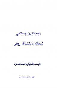 islam dinning rohi 190x290 - ئىسلام دىننىڭ روھى-(ئەپىپ ئابدۇلپەتتا تەببارە)