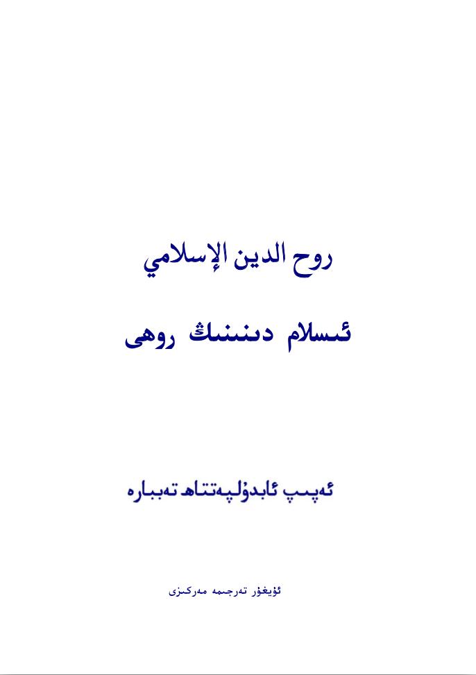 islam dinning rohi - ئىسلام دىننىڭ روھى-(ئەپىپ ئابدۇلپەتتا تەببارە)