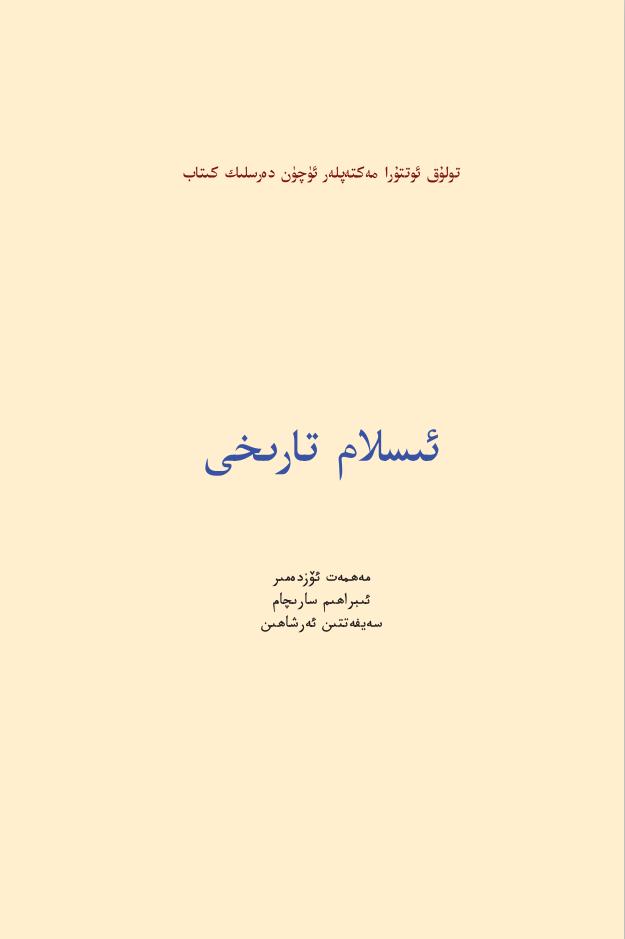 islam tarixi - ئىسلام تارىخى-(مەھمەت ئۆزدەمىر)