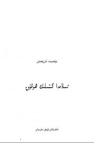 islamda kishlik hoqquq 190x290 - ئىسلامدا كىشلىك ھوقۇق-(مۇھەممەد ئەززۇھەيلى)