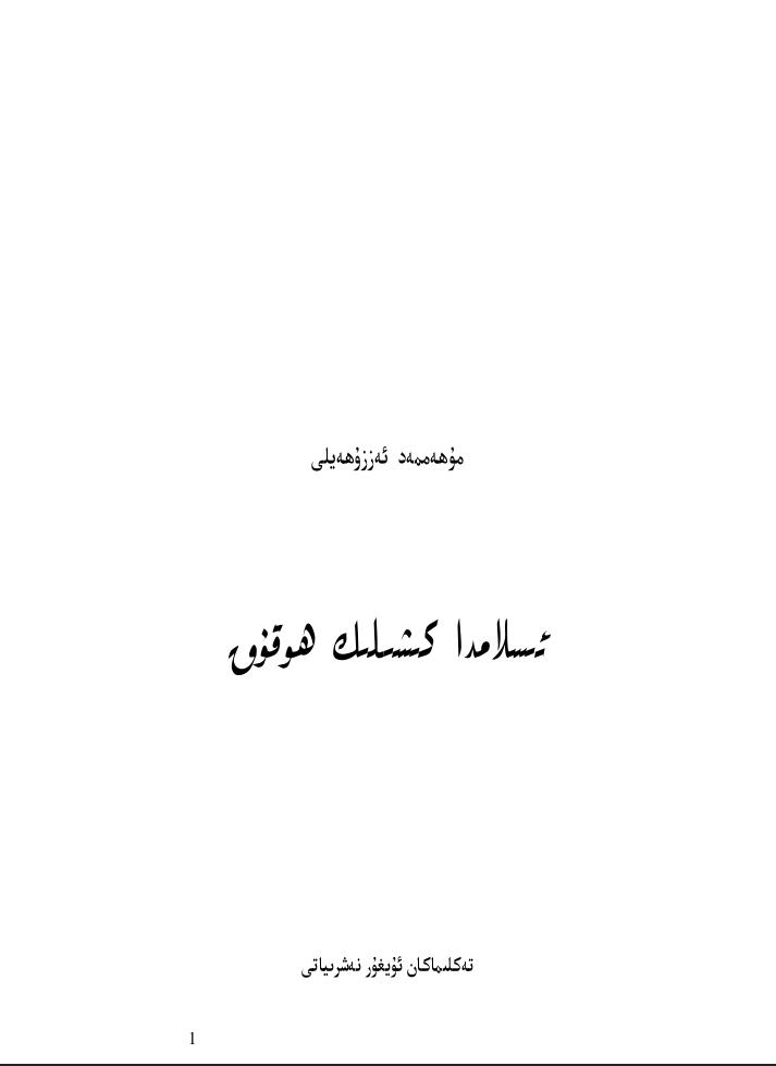 islamda kishlik hoqquq - ئىسلامدا كىشلىك ھوقۇق-(مۇھەممەد ئەززۇھەيلى)