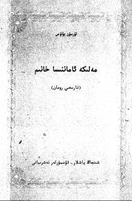 melike amanisaxan roman 190x290 - مەلىكە ئاماننىساخان (تارىخىي رومان)-تۇرسۇن يۇنۇس