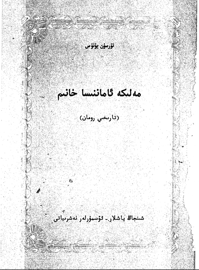 melike amanisaxan roman 700x947 - مەلىكە ئاماننىساخان (تارىخىي رومان)-تۇرسۇن يۇنۇس