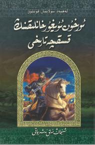 orhun uyghur xanliqing qisqiche tarixi 190x290 - ئورخۇن ئۇيغۇر خانلىقىنىڭ قىسقىچە تارىخى-ئەھمەد سۇلايمان قۇتلۇق (نەشىر نۇسخىسى)