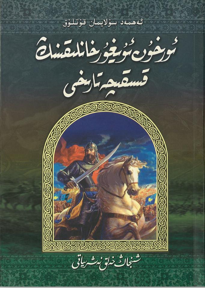 orhun uyghur xanliqing qisqiche tarixi - ئورخۇن ئۇيغۇر خانلىقىنىڭ قىسقىچە تارىخى-ئەھمەد سۇلايمان قۇتلۇق (نەشىر نۇسخىسى)