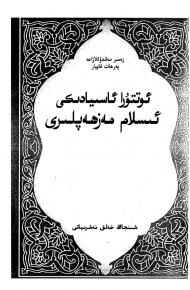 ottura asiyadiki islam mezhepliri 190x290 - ئوتتۇرا ئاسىيادىكى ئىسلام مەزھەپلىرى- (زەمىر سەئدۇللازادە، پەرھات غاپپار)