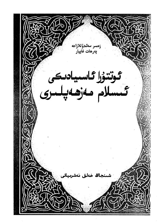 ottura asiyadiki islam mezhepliri - ئوتتۇرا ئاسىيادىكى ئىسلام مەزھەپلىرى- (زەمىر سەئدۇللازادە، پەرھات غاپپار)