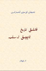 qanliq tarix achiq eslime 190x290 - قانلىق تارىخ، ئاچچىق ئەسلىمە-(نەبىجان تۇرسۇن)