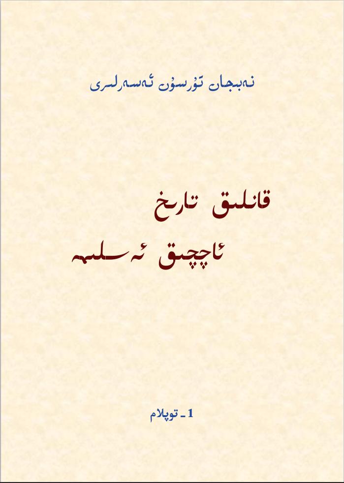 qanliq tarix achiq eslime - قانلىق تارىخ، ئاچچىق ئەسلىمە-(نەبىجان تۇرسۇن)