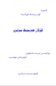 quran kerimning sirliri 190x290 - قۇرئان كەرىمنىڭ سىرلىرى-(ئۆمەر چېلىك)[تۈركىيە]