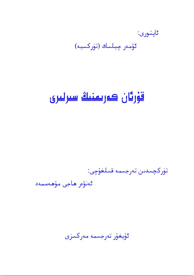 quran kerimning sirliri - قۇرئان كەرىمنىڭ سىرلىرى-(ئۆمەر چېلىك)[تۈركىيە]