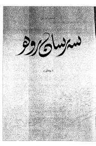 sarsan roh roman 190x290 - سەرسان روھ (رومان)-ئەخەت تۇردى