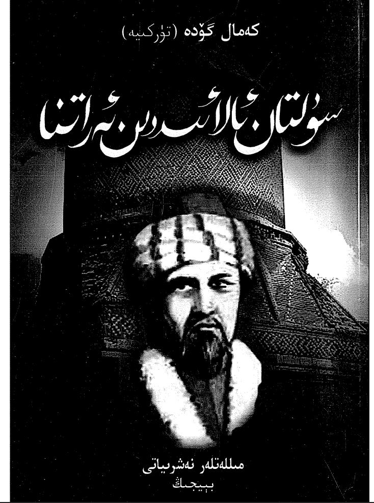sultan alahidin eratna - سۇلتان ئالائىددىن ئەراتنا-(كەمال گۆدە)[تۈركىيە]