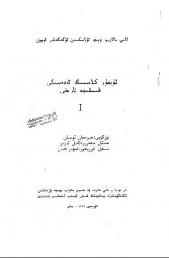 uyghur kilasik adbiyati qisqiche tarixi 190x290 - ئۇيغۇر كىلاسىك ئەدەبىياتى قىسقىچە تارىخى-(غەيرەتجان ئوسمان)