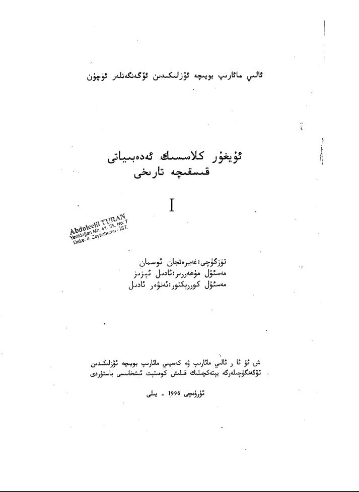 uyghur kilasik adbiyati qisqiche tarixi - ئۇيغۇر كىلاسىك ئەدەبىياتى قىسقىچە تارىخى-(غەيرەتجان ئوسمان)