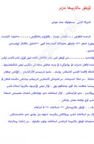 uyghur maaripigha nezer 190x290 - ئۇيغۇر مائارىپىغا نەزەر (جىك ھونتېر)