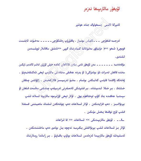 uyghur maaripigha nezer - ئۇيغۇر مائارىپىغا نەزەر (جىك ھونتېر)