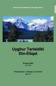 uyghur tarixidiki diniy itiqad 190x290 - ئۇيغۇر تارىخىدىكى دىن-ئىتىقاد (قۇربان ۋەلى)