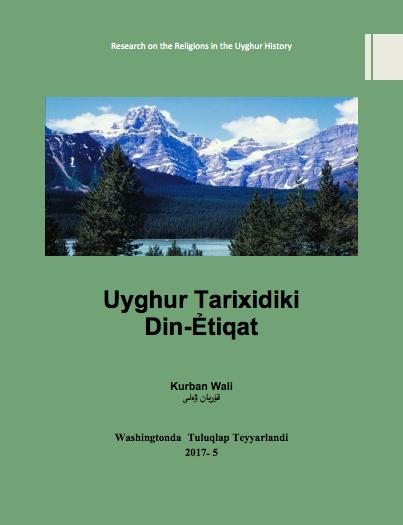 uyghur tarixidiki diniy itiqad - ئۇيغۇر تارىخىدىكى دىن-ئىتىقاد (قۇربان ۋەلى)