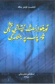 uyghurlarning iptidayi engi 190x290 - ئۇيغۇرلارنىڭ ئىپتىدائىي ئېڭى ۋە پەلسەپە بىخلىرى-ئابلىمىت ئۆمەر بىلگە