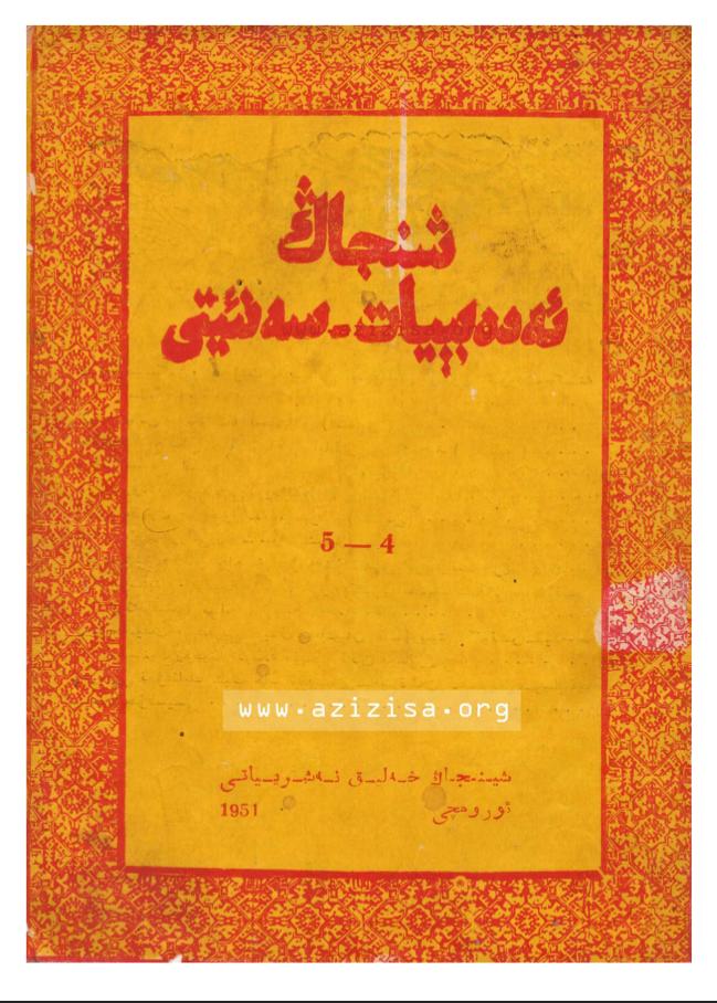 xinjiang adbiyat senniti - شىنجاڭ ئەدەبىيات-سەنئىتى-ژۇرنال