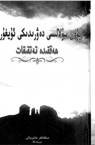 yuan sulalisi dewerdiki uyghurlar heqqide taqiqat 190x290 - يۈەن سۇلالىسى دەۋردىكى ئۇيغۇرلار ھەققىدە تەتقىقات-(شاڭ يەنبىن)