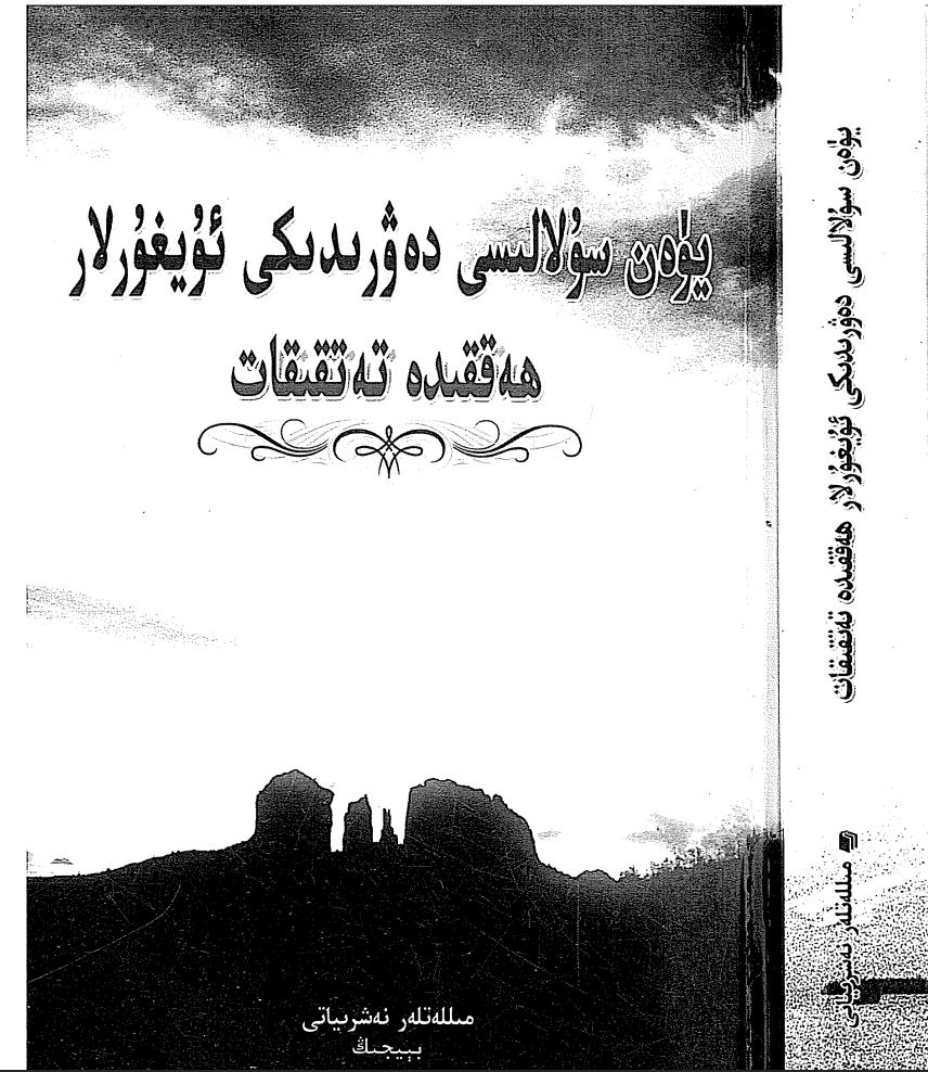 yuan sulalisi dewerdiki uyghurlar heqqide taqiqat - يۈەن سۇلالىسى دەۋردىكى ئۇيغۇرلار ھەققىدە تەتقىقات-(شاڭ يەنبىن)