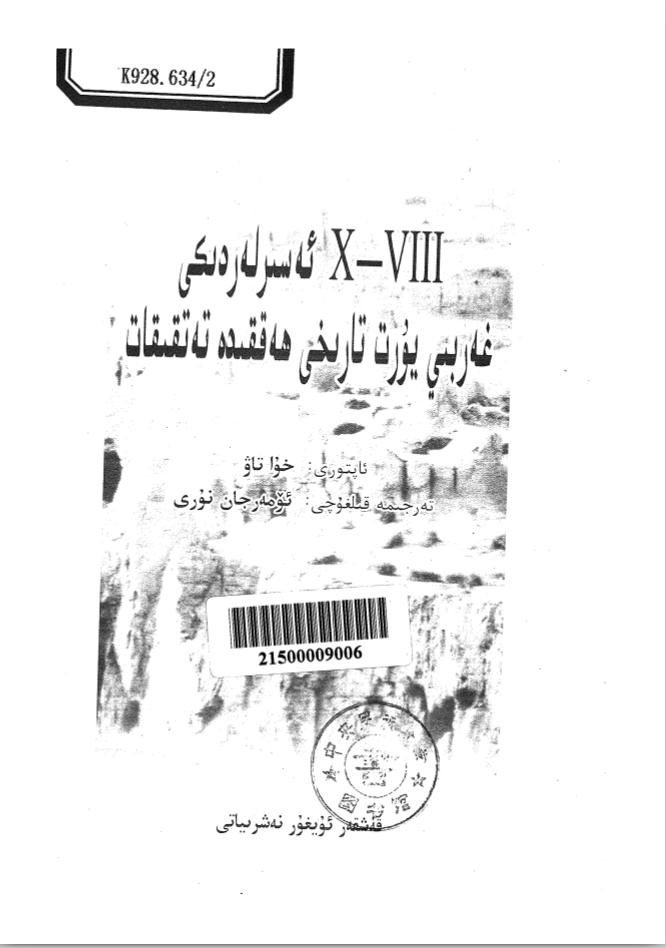8 10 esirlerdiki gherbi yurt heqqide tetqiqat - X-VIII ئەسىرلەردىكى غەربىي يۇرت ھەققىدە تەتقىقات-(خۇتاۋا)
