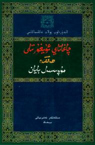 Chaghatay Uyghur Tili heqqide  mupessel bayan 190x290 - چاغاتاي ئۇيغۇر تىلى ھەققىدە مۇپەسسەل بايان (ئابدۇئەروپ پولات تەكلىماكانىي)