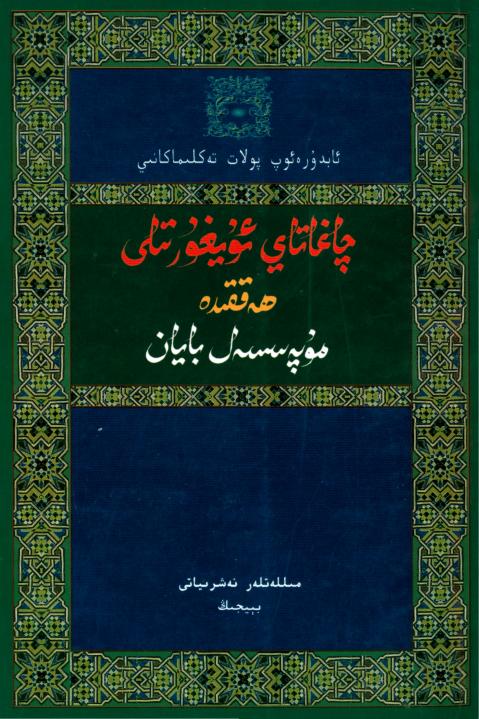 Chaghatay Uyghur Tili heqqide  mupessel bayan - چاغاتاي ئۇيغۇر تىلى ھەققىدە مۇپەسسەل بايان (ئابدۇئەروپ پولات تەكلىماكانىي)