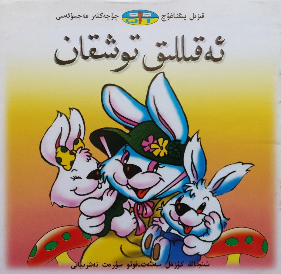 Eqilliq toshqan - قىزىل يىڭناغۇچ چۆچەكلەر مەجمۇئەسى(4) : ئەقىللىق توشقان