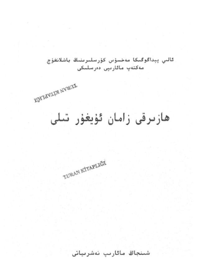 Hazirqi zaman uyghur tili 1 - ھازىرقى زامان ئۇيغۇر تىلى