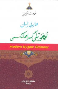 Hazirqi zaman uyghur tili 190x290 - ھازىرقى زامان ئۇيغۇر تىلى گىرامماتىكىسى (خەمىت تۆمۈر)